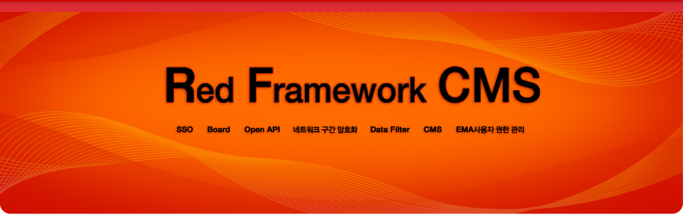 Red Framework CMS Sso, Board, Open API, 네트워크 구간암호화, Data Filter, CMS, EMA사용자 권한관리